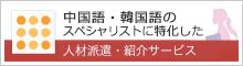 中国語・韓国語のスペシャリストに特化した人材派遣・紹介サービス