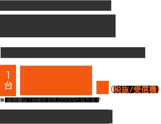 パナガイド 業界最安 一台800円 絶賛好評レンタル中